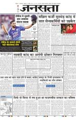 Jansatta, Hindi, 14/11/2014 - Read on ipad, iphone, smart phone and tablets.