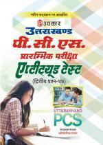 Uttarakhand P.C.S. Prarambhik Pariksha Aptitude Test (Paper-II)