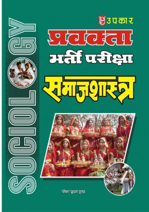 Pravakta Bharti Pariksha Samajshashtra