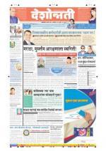 15th Nov Jalgaon - Read on ipad, iphone, smart phone and tablets.