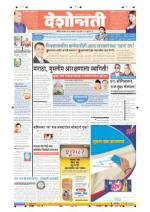 15th Nov Nanded - Read on ipad, iphone, smart phone and tablets.