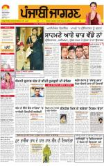 Amritsar   : Punjabi jagran News : 15th November 2014 - Read on ipad, iphone, smart phone and tablets.