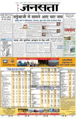Jansatta, Hindi, 15/11/2014 - Read on ipad, iphone, smart phone and tablets.