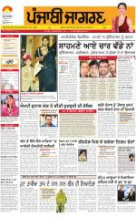 Ludhiana   : Punjabi jagran News : 15th November 2014 - Read on ipad, iphone, smart phone and tablets.