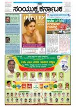 November, 15, 2014, Bangalore - Read on ipad, iphone, smart phone and tablets.
