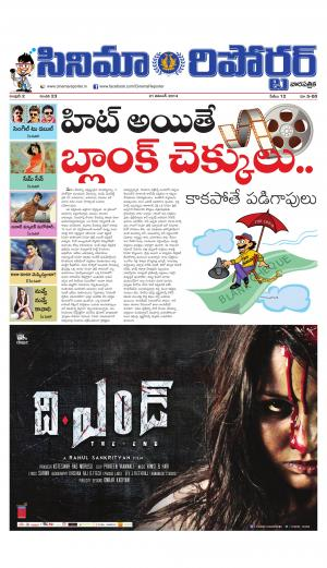 2nd year 23rd issue of cinema reporter