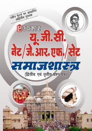 U.G.C.-NET/J.R.F./SET Samajshashtra (Paper-II & III) - Read on ipad, iphone, smart phone and tablets