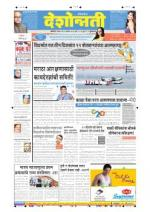 16th Nov Buldhana - Read on ipad, iphone, smart phone and tablets.