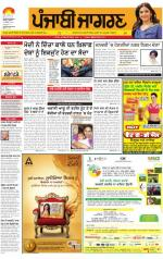 Sangrur\Barnala  : Punjabi jagran News : 16th November 2014 - Read on ipad, iphone, smart phone and tablets.