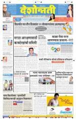 16th Nov Amravati - Read on ipad, iphone, smart phone and tablets.
