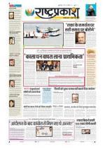 16th Nov Rashtraprakash - Read on ipad, iphone, smart phone and tablets.