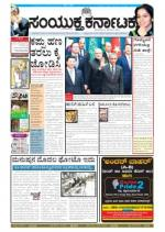 November, 16, 2014, Bangalore - Read on ipad, iphone, smart phone and tablets.