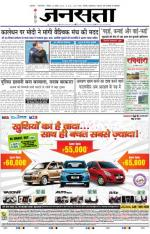 Jansatta, Hindi, 16/11/2014 - Read on ipad, iphone, smart phone and tablets.