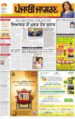 Jalandhar Dehat  : Punjabi jagran News : 16th November 2014 - Read on ipad, iphone, smart phone and tablets.