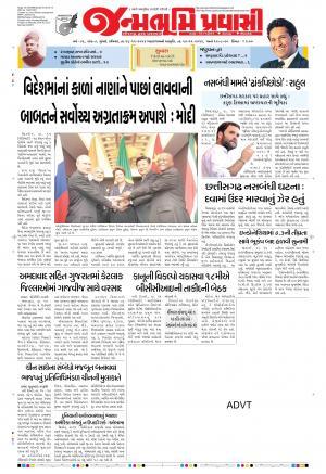 Janmabhoomi Pravasi - Read on ipad, iphone, smart phone and tablets.