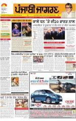 Doaba  : Punjabi jagran News : 17th November 2014 - Read on ipad, iphone, smart phone and tablets.