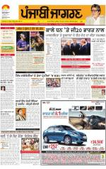 Ludhiana  : Punjabi jagran News : 17th November 2014 - Read on ipad, iphone, smart phone and tablets.