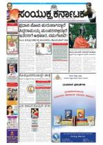 November, 17, 2014, Bangalore - Read on ipad, iphone, smart phone and tablets.