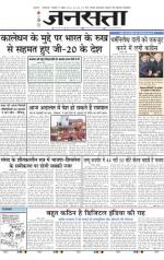 Jansatta, Hindi, 17/11/2014 - Read on ipad, iphone, smart phone and tablets.