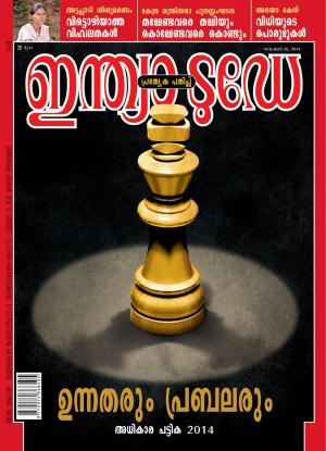 India Today Malayalam-26th November 2014 - Read on ipad, iphone, smart phone and tablets.