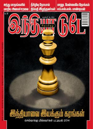 India Today Tamil-26th November 2014