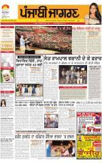 Moga/Faridkot/Muktsar    : Punjabi jagran News : 18th November 2014 - Read on ipad, iphone, smart phone and tablets.