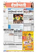 18th Nov Nanded - Read on ipad, iphone, smart phone and tablets.