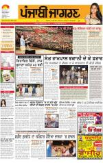 Amritsar  : Punjabi jagran News : 18th November 2014 - Read on ipad, iphone, smart phone and tablets.