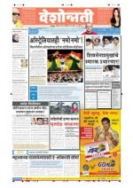 18th Nov Chandrapur - Read on ipad, iphone, smart phone and tablets.