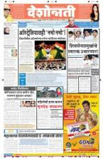 18th Nov Nagpur - Read on ipad, iphone, smart phone and tablets.