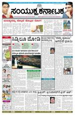 November, 18, 2014, Bangalore - Read on ipad, iphone, smart phone and tablets.