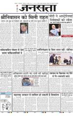 Jansatta, Hindi, 18/11/2014 - Read on ipad, iphone, smart phone and tablets.