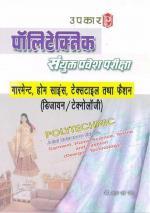 Polytechnic Sanyukt Pravesh Pariksha Garment, Home Science, Textiles and Fashion (Design/Technology)