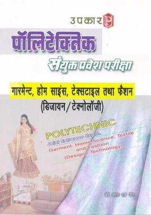 Polytechnic Sanyukt Pravesh Pariksha Garment, Home Science, Textiles and Fashion (Design/Technology) - Read on ipad, iphone, smart phone and tablets
