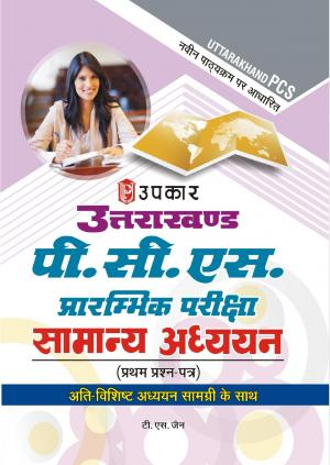 Uttarakhand P.C.S. Prarambhik Pariksha Samanya Adhyayan - Read on ipad, iphone, smart phone and tablets