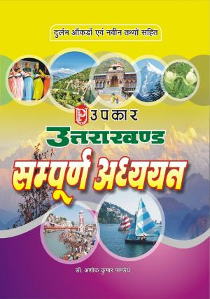 Uttarakhand : Sampurna Adhyayan