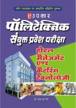 Polytechnic Sanyukt Pravesh Pariksha Hotel Management and Catering Technology