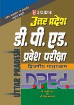 Uttar Pradesh D.P.Ed Pravesh Pariksha (Dwivarshiya Years Pathyakram)