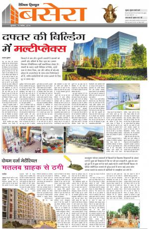 bs_19_November_2014_dainik