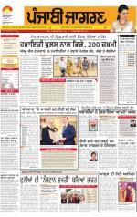 Moga/Faridkot/Muktsar: Punjabi jagran News : 19th November 2014 - Read on ipad, iphone, smart phone and tablets.