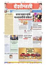 19th Nov Buldhana - Read on ipad, iphone, smart phone and tablets.