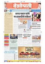 19th Nov Nagpur - Read on ipad, iphone, smart phone and tablets.