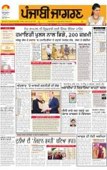 Amritsar: Punjabi jagran News : 19th November 2014 - Read on ipad, iphone, smart phone and tablets.