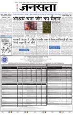 Jansatta, Hindi, 19/11/2014 - Read on ipad, iphone, smart phone and tablets.