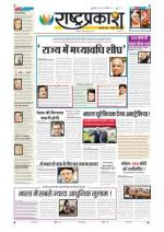 19th Nov Rashtraprakash - Read on ipad, iphone, smart phone and tablets.