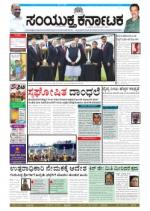November, 19, 2014, Bangalore - Read on ipad, iphone, smart phone and tablets.