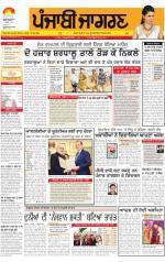 Jalandhar Dehat : Punjabi jagran News : 19th November 2014 - Read on ipad, iphone, smart phone and tablets.