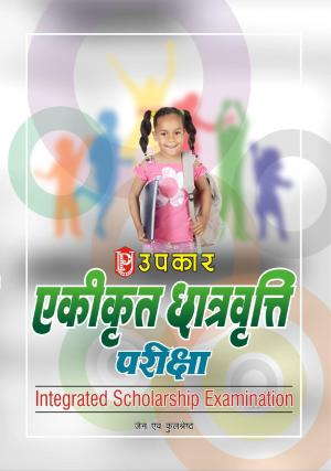 Ekikrat Chatrvratti Pariksha - Read on ipad, iphone, smart phone and tablets