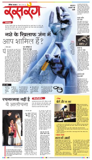 Bhaskar Rasrang - Read on ipad, iphone, smart phone and tablets.