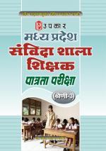 Madhya Pradesh Sanvida Shala Shikshak Patrta Pariksha (Category-3)